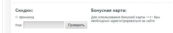 Промокод Дочки-Сыночки