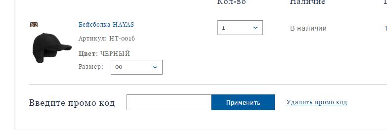 Промокод Хендерсон
