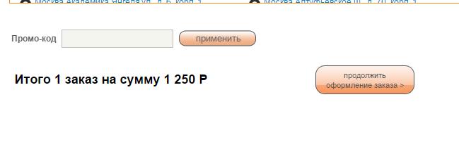 Промокод ДжастРу