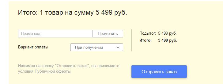 Промокод Ламода