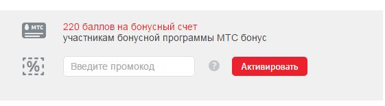 промокод МТС