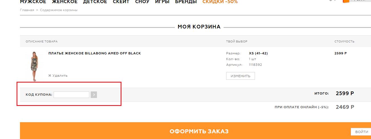 Промокод Проскейтер