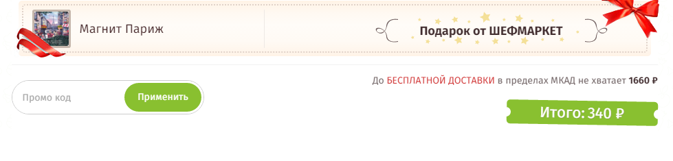 Промокод Шефмаркет