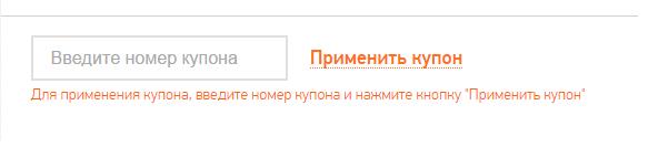 Промокод Тойру