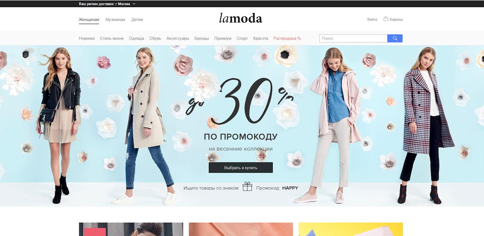 Картинки по запросу lamoda